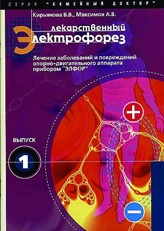 Lekarstv Electrof