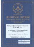 Копия диплом 001