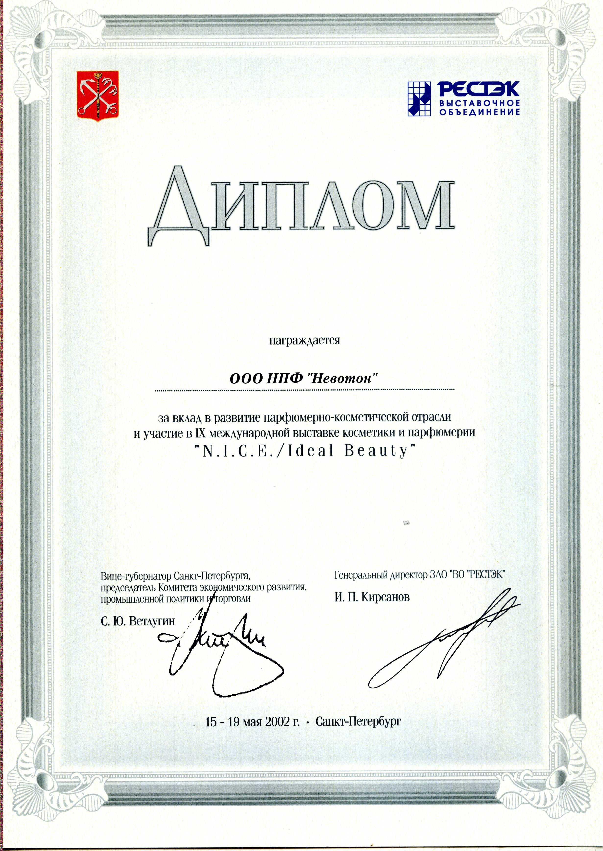 диплом за вклад