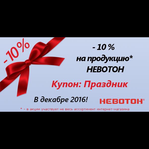 новогодние скидки_2