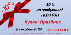 новогодние скидки_3