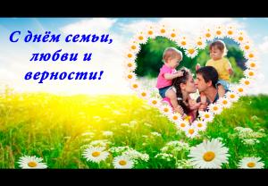 семья_2