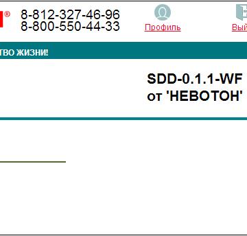 веб-интерфейс реле