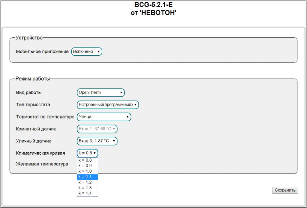 Рис. 6. Выбор коэффициента температурной кривой